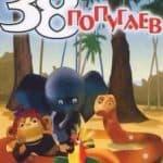 38 попугаев (мультфильм)