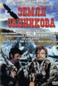 Земля Санникова (1973) смотреть онлайн бесплатно в хорошем качестве