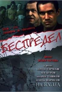 Беспредел (фильм 1989)