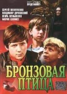 Бронзовая птица (фильм 1974)