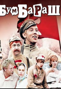 Бумбараш (фильм 1971)