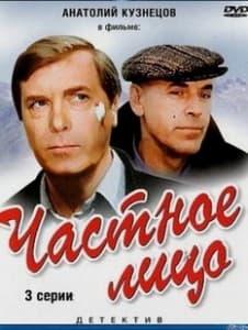 Частное лицо (фильм 1980)