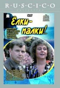 Елки-палки! (фильм 1988)