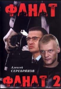Фанат (1989) смотреть онлайн
