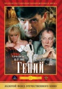 Гений (фильм 1991)