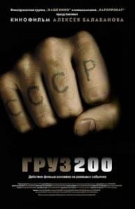 Груз 200 (фильм 2007)