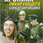 Хроника пикирующего бомбардировщика (1967)