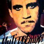 Интервенция (фильм 1968)