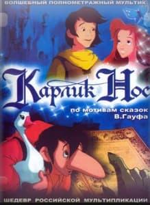 Карлик Нос (2003) смотреть онлайн бесплатно в хорошем качестве