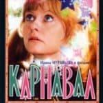 Карнавал (фильм 1981)