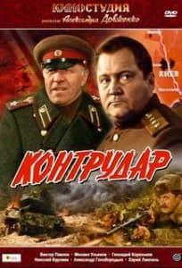 Kонтрудар (фильм 1985)