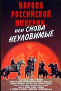 Корона Российской империи, или Снова неуловимые