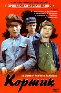 Кортик (фильм 1973)