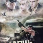 Марш-бросок (2003)