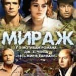 Мираж (фильм 1983)
