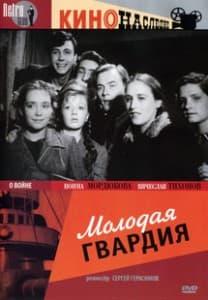 Молодая гвардия (1948) смотреть онлайн в хорошем качестве