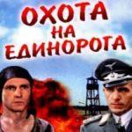 Охота на единорога (фильм 1989)
