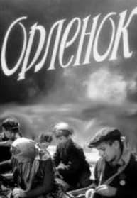 Орленок (1957)