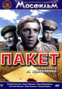 Пакет (фильм 1965)
