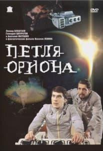 Петля Ориона (фильм 1980)
