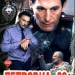 Петровка 38 (фильм 1980)