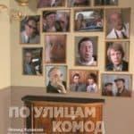По улицам комод водили (1978)