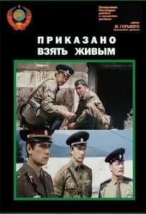 Приказано взять живым (1983)