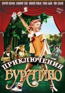Приключения Буратино (фильм 1975)