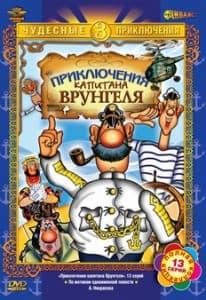 Приключения капитана Врунгеля (мультфильм) смотреть онлайн