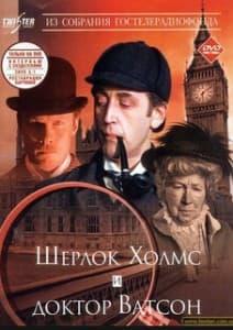 Шерлок Холмс и доктор Ватсон. Знакомство (1979)