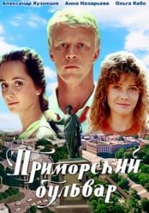 Приморский бульвар (1988) смотреть онлайн в хорошем качестве hd