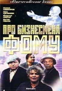 Про бизнесмена Фому (1993)