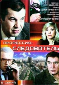 Профессия следователь (фильм 1982)