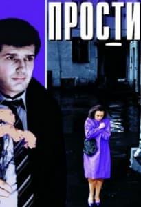 Прости (фильм 1986)
