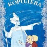 Снежная королева (мультфильм 1957)