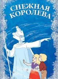Снежная королева (1957) смотреть онлайн бесплатно в хорошем качестве