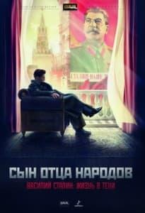 Сын отца народов (2013)