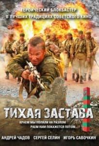 Тихая застава (фильм 2011)