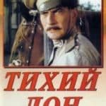 Тихий Дон (фильм 1958)