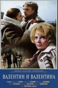 Валентин и Валентина (1985)