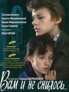 Вам и не снилось (1981)