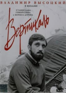 Вертикаль (1966)