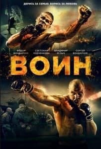 Воин (2015)