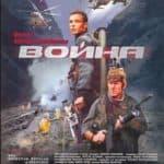 Война (фильм 2002)