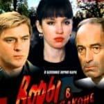 Воры в законе (фильм 1988)