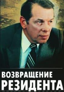 Возвращение резидента (1982)