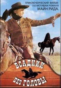 Всадник без головы (фильм 1973)