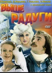 Выше Радуги (фильм 1986)