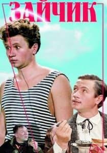 Зайчик (1964) смотреть онлайн