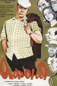 Афоня (фильм 1975)